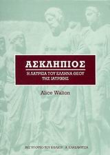 Η λατρεία του Έλληνα θεού της ιατρικής - Καρδαμίτσα