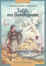 Ιστορικό μυθιστόρημα - Κέδρος