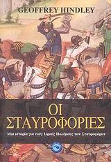 Μια ιστορία για τους Ιερούς Πολέμους των Σταυροφόρων - Ενάλιος
