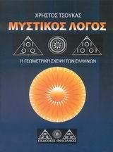 Η γεωμετρική σκέψη των Ελλήνων - Φιλόλαος