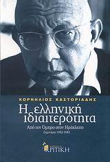 Σεμινάρια 1982-1983 - Κριτική