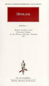 Εις τας Πολιτείας Πλάτωνος Υπόμνημα Β΄ - Κάκτος