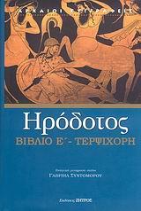 Βιβλίο Ε΄: Η πέμπτη των ιστοριών Ηροδότου του Αλικαρνασσέως - Ζήτρος