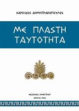 Ο αναξιοποίητος θησαυρός των αρχαίων ελληνικών ονομάτων και το σύγχρονο ετερόκλητο