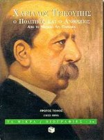 1832-1890 - Εκδόσεις Πατάκη