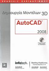 AutoCAD 2008 - Κλειδάριθμος