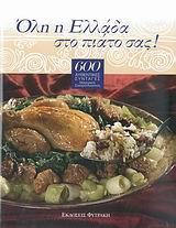 600 αυθεντικές συνταγές μαγειρικής