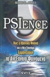 Πώς η κβαντική φυσική και η νέα επιστήμη ερμηνεύουν τα ανεξήγητα φαινόμενα - Αρχέτυπο