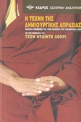 Βασικά κείμενα για την άσκηση του Σικαντάζα Ζεν - Κέδρος