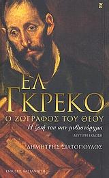 Η ζωή του σαν μυθιστόρημα - Εκδόσεις Καστανιώτη