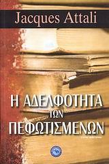 Ιστορικό μυθιστόρημα - Ενάλιος