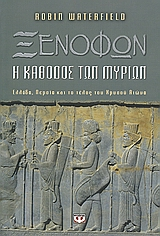 Η κάθοδος των Μυρίων: Ελλάδα