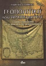 Ελληνική γεωφιλοσοφία και οι προκλήσεις της παγκοσμιοποίησης - Άγνωστο