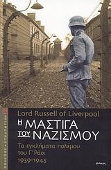 Τα εγκλήματα πολέμου του Γ΄ Ράιχ 1939-1945 - Ιωλκός