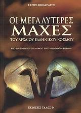 Από τους Μηδικούς πολέμους έως τη Ρωμαϊκή εισβολή - Τάλως Φ.