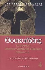 Πελοποννησιακός πόλεμος: Βιβλιο Δ΄ - Ζήτρος