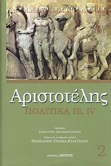 Βιβλία ΙΙΙ και IV - Ζήτρος