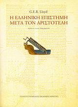 - Πανεπιστημιακές Εκδόσεις Κρήτης