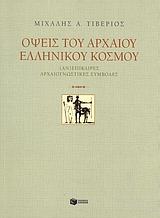 (Αν)επίκαιρες αρχαιογνωστικές συμβολές - Εκδόσεις Πατάκη