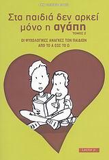 Οι ψυχολογικές ανάγκες των παιδιών από το Α έως το Ω - Lector