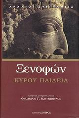 Το πρώτο ιστορικό μυθιστόρημα - Ζήτρος