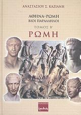 Ρώμη: Από τους αρχαιότατους χρόνους μέχρι την περίοδο που ανακηρύχθηκαν πρωτεύουσες ανεξάρτητων κρατών - Ερωδιός