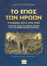 Οι μεγάλες μάχες του εθνικού στρατού κατά της κομμουνιστικής ανταρσίας - Ερωδιός