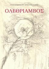Ποιήματα - Ερωδιός