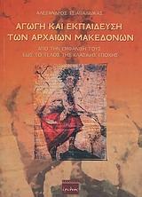 Από την εμφάνιση τους έως το τέλος της κλασικής εποχής - Ερωδιός