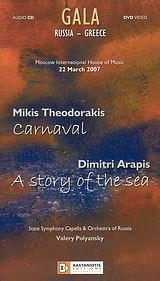 Carnaval. A Story of the Sea - Εκδόσεις Καστανιώτη