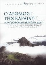 Παραδοσιακή διδασκαλία από τις Άνδεις - Εκδόσεις Καστανιώτη
