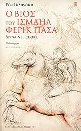 Spina nel cuore: Μυθιστόρημα - Εκδόσεις Καστανιώτη