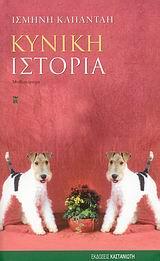 Υπό ανωνύμου του ελληνοφώνου: Μυθιστόρημα - Εκδόσεις Καστανιώτη