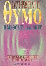 Η μέθοδος Daldrup - Λύχνος