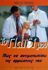 Πώς να αντιμετωπίσω τις αρρώστιες του: Για παιδιά 0-8 χρόνων - Εκδόσεις Γκοβόστη