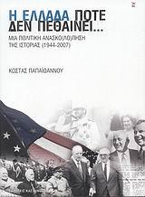 Μια πολιτική ανασκο(λό)πηση της ιστορίας 1944-2007 - Εκδόσεις Καστανιώτη