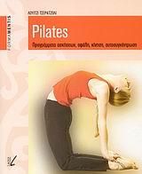 Προγράμματα ασκήσεων