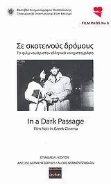 Το φιλμ νουάρ στον ελληνικό κινηματογράφο - Ερωδιός