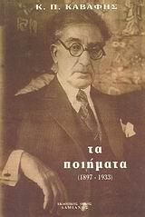 1897-1933 - Δαμιανός
