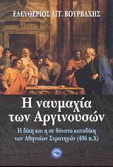 Η δίκη και η σε θάνατο καταδίκη των Αθηναίων Στρατηγών (406 π.Χ.) - Ενάλιος