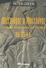 Ο μέγας στρατηλάτης της ιστορίας 356-323 π.Χ. - Διόπτρα