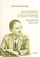Η ζωή του: 1901-1937 - Κάκτος
