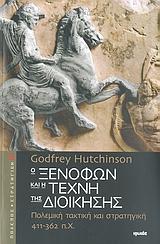 Πολεμική τακτική και στρατηγική 411-362 π.Χ. - Ιωλκός