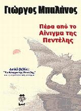 """Διπλό βιβλίο: """"Το Αίνιγμα της Πεντέλης"""" - Locus 7 - Άλλωστε"""