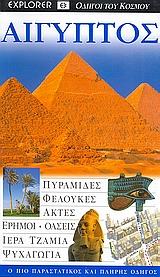 Πυραμίδες· φελούκες· ακτές· έρημοι· οάσεις· ιερά τζαμιά· ψυχαγωγία: Ο πιο παραστατικός και πλήρης οδηγός - Explorer