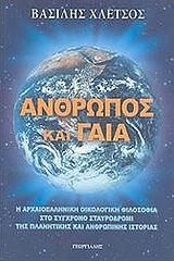 Η αρχαιοελληνική οικολογική φιλοσοφία στο σύγχρονο σταυροδρόμι της πλανητικής και ανθρώπινης ιστορίας - Γεωργιάδης - Βιβλιοθήκη των Ελλήνων