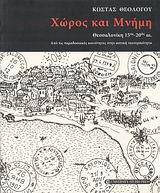 Θεσσαλονίκη 15ος-20ός αι.: Από τις παραδοσιακές κοινότητες στην αστική νεοτερικότητα - University Studio Press