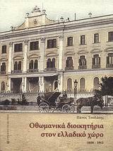 1850-1912 - University Studio Press