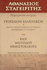 Βίοι Μηλιάδου Θεμιστοκλέους - Τάλως Φ.