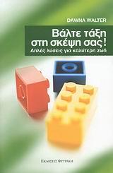 Απλές λύσεις για καλύτερη ζωή: Κάντε το άλμα και αλλάξτε τη ζωή σας προς το καλύτερο... τώρα κιόλας - Φυτράκης Α.Ε.